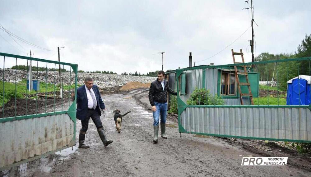Попоручению руководителя региона Дмитрия Миронова закрыли ворота переславского полигона