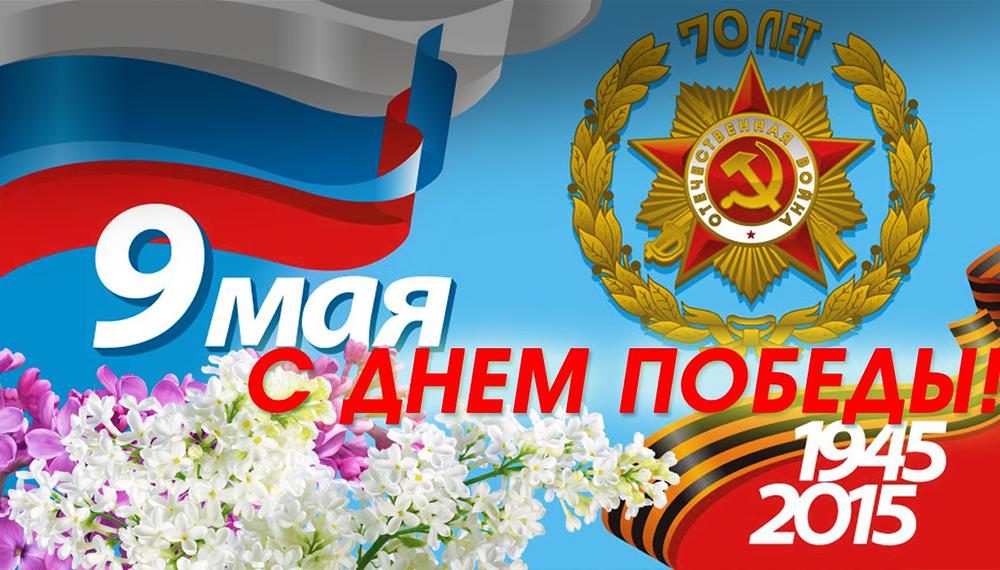 70 лет победы великой отечественной войны картинки