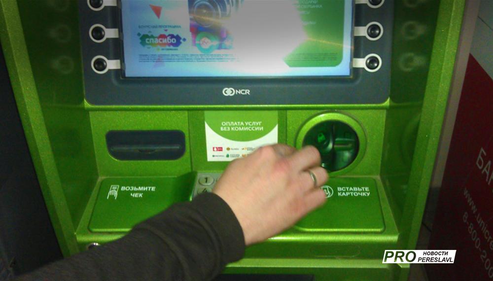 Как положить деньги на карту в банкомате