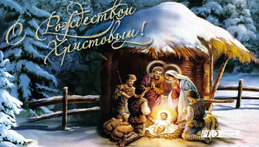 Рождество христо во поздравления